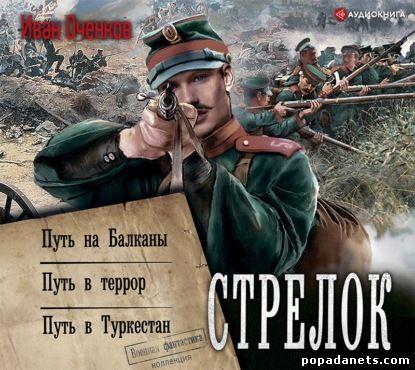 Иван Оченков. Стрелок. Аудио
