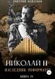 Дмитрий Найденов. Николай Второй. Наследник-реформатор. Книга 4