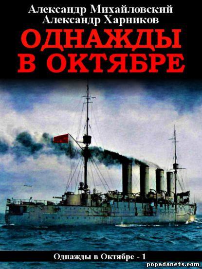 Александр Михайловский, Александр Харников. Однажды в октябре
