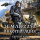 Сергей Куц. Земля 2252. Инкорпорация. Аудио