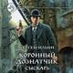 Сергей Ильин. Коронный дознатчик. Сыскарь. Аудио