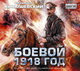 Владислав Конюшевский. Боевой 1918 год. Аудио