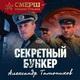 Александр Тамоников. Секретный бункер. Аудио