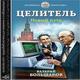 Валерий Большаков. Целитель 4. Новый путь. Аудио