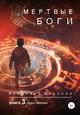Владимир Шорохов. Мертвые боги. Книга 3