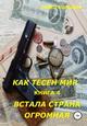 Павел Кольцов. Встала страна огромная. «Как тесен мир» 4