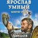 Михаил Ланцов. Конунг Руси. Ярослав Умный 2. Аудио