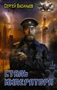 Сергей Васильев. Сталь императора