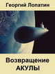 Георгий Лопатин. Возвращение Акулы