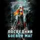 Георгий Смородинский. Последний Боевой маг. Аудио