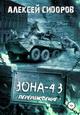 Алексей Сидоров. Зона-43. Часть вторая. Перерождение