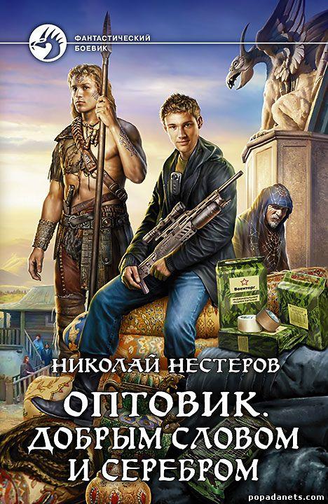 Скачать книгу Николая Нестерова в библиотеке попаданец. Оптовик. Добрым словом и серебром