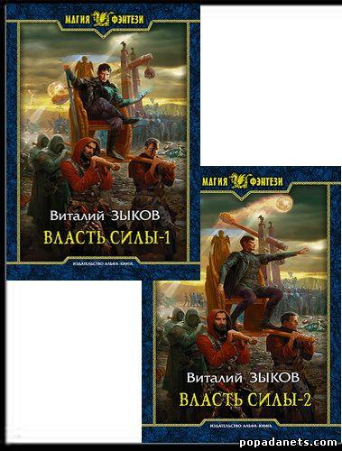 Виталий Зыков. Власть силы. Книга пятая в 2-х томах