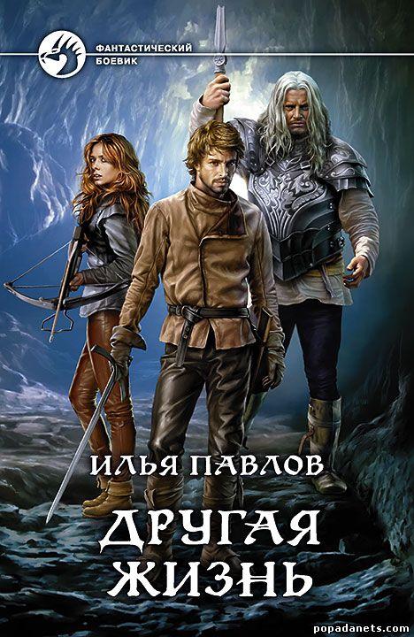 Павлов Илья - Другая жизнь