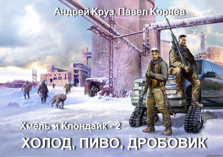 Андрей Круз, Павел Корнев. Холод, пиво, дробовик