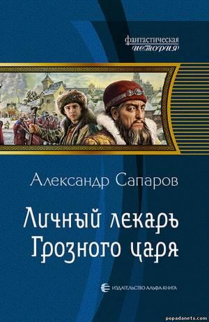 Электронная книга «Личный лекарь Грозного царя» – Александр Сапаров