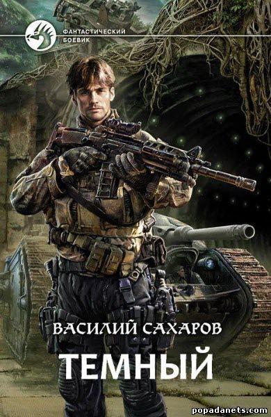 """Сахаров"""""""