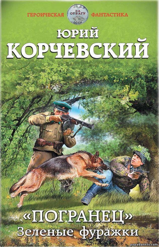 Корчевский