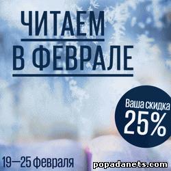 Акция скидка 25%